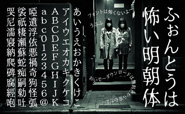 怖い日本語ホラーフォント ...