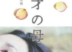 14歳の母 志田未来 あらすじ3/5(ネタバレ) 初回~最終回