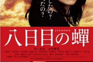 永作博美 映画「八日目の蝉」 あらすじと結末(ネタバレあり)原作、ドラマと異なるラストに注目