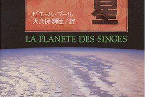 猿の惑星の原作の結末は?あらすじとネタバレ。最後にオチもあった1963年のフランスSF小説