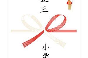 七五三のお祝い!姪や甥、孫へのお祝い金やプレゼント!熨斗袋の書き方は?