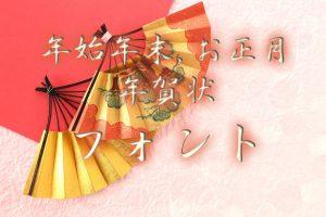 年始年末, お正月, 年賀状に使えるフリー日本語フォント 毛筆 無料で商用利用可 ひらがな カタカナ 英数字 漢字