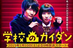 学校のカイダン、神木隆之介の正体や車いすの理由とは?広瀬すずは連続ドラマ初主演。