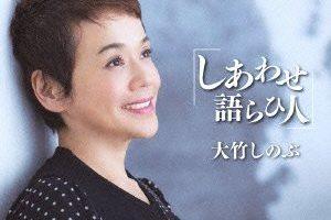 大竹しのぶとその母の名前は聖書から。破局した野田秀樹、中村勘三郎との関係は?