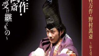 野村萬斎の息子も狂言師で学校は立教か。和泉元彌や野村太一郎とは親戚関係って家系図はある?