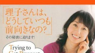 東尾理子の子供は障害と言われた理由は何?不妊の原因は語られたのか?