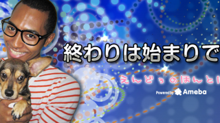 安室奈美恵のバックダンサーENDO(えんどぅ)が面白い!おねえ全開の少女時代とのダンスコラボが凄すぎる!