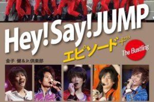 Hey!Say!JUMPの人気順は?諸説ある結成日の秘密に迫る!